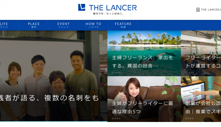 the lancers