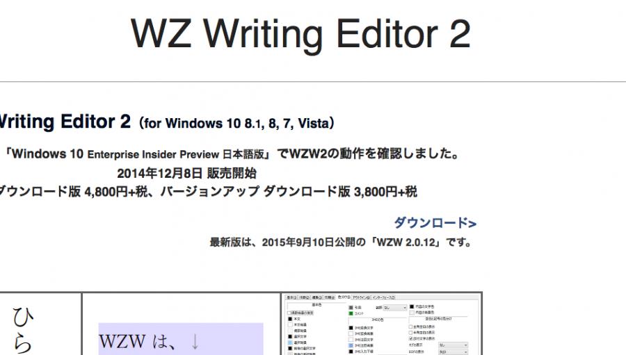 WZ Writing Editor2