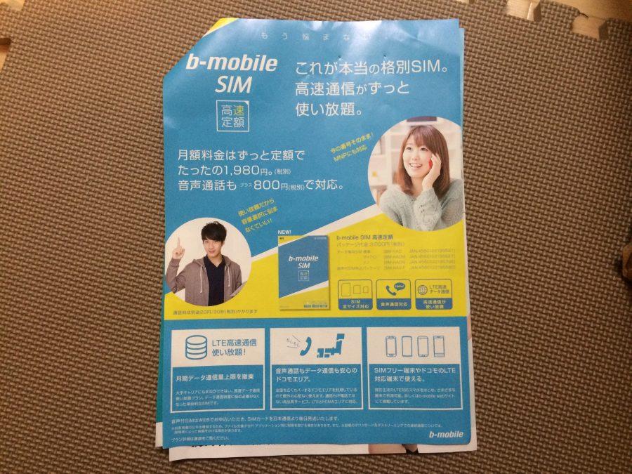 b-mobile sim