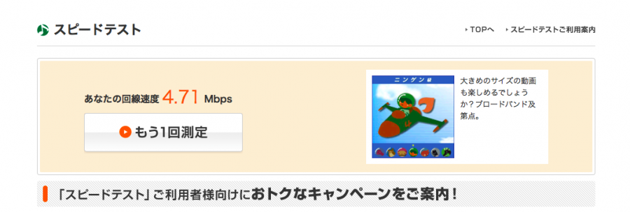 WiMAX-speed-PC
