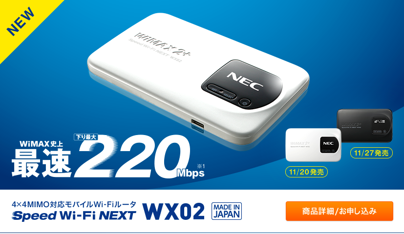 WiMAX2+220Mbps