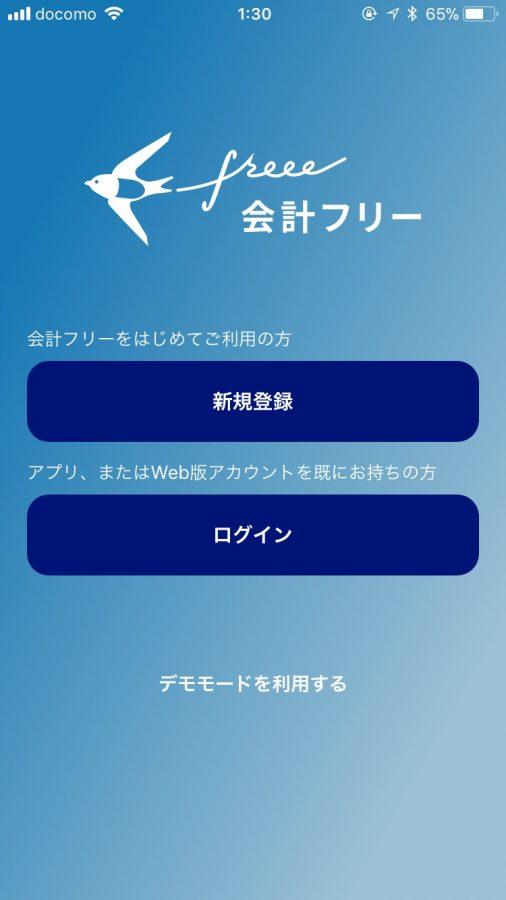 freeeスマホアプリトップページ