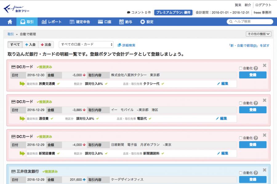 freee自動管理画面