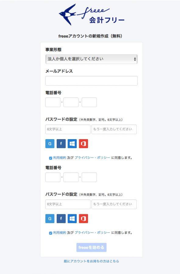 freee会員登録画面
