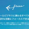 クラウド会計ソフトfreeeは自営業者やフリーランスでも利用できるのか?