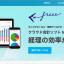 会計ソフトfreeeの拍子抜けするほど簡単な入会ステップ