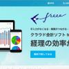会計ソフトfreeeならクレジットカードや銀行口座の明細を自動取得してくれます。