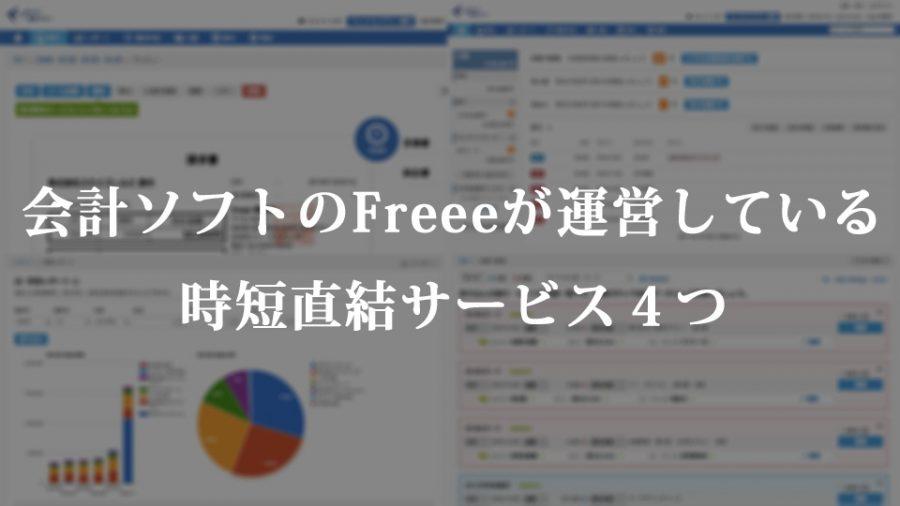 会計ソフトfreeeが運営している時短直結サービス4つ