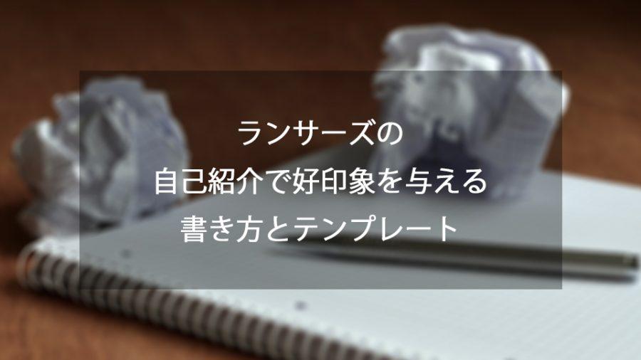 ランサーズんぼ自己紹介で好印象を与える書き方とテンプレート