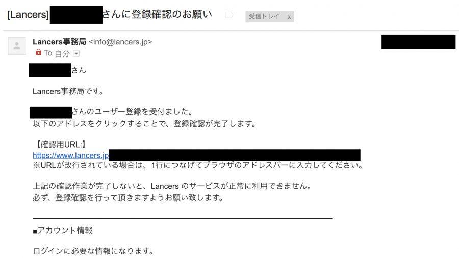 lancers-touroku-mail
