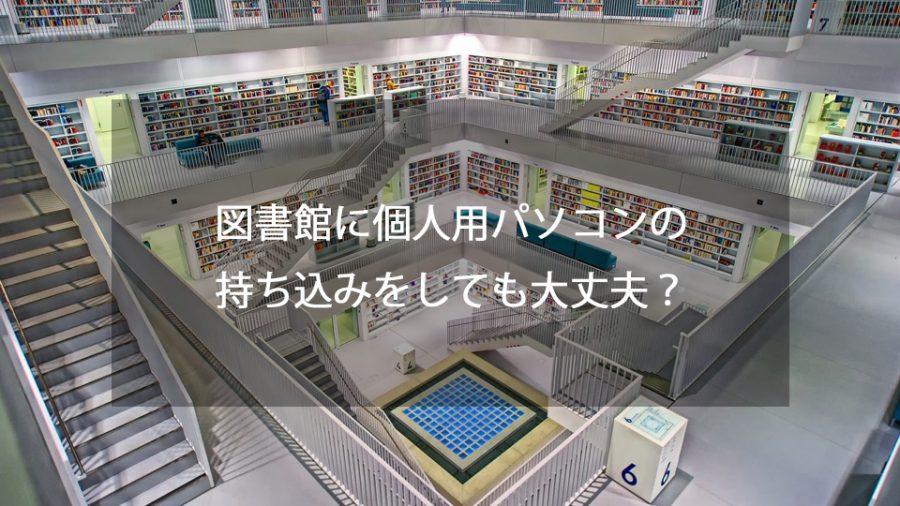 図書館に個人用パソコンの持ち込みをしても大丈夫?