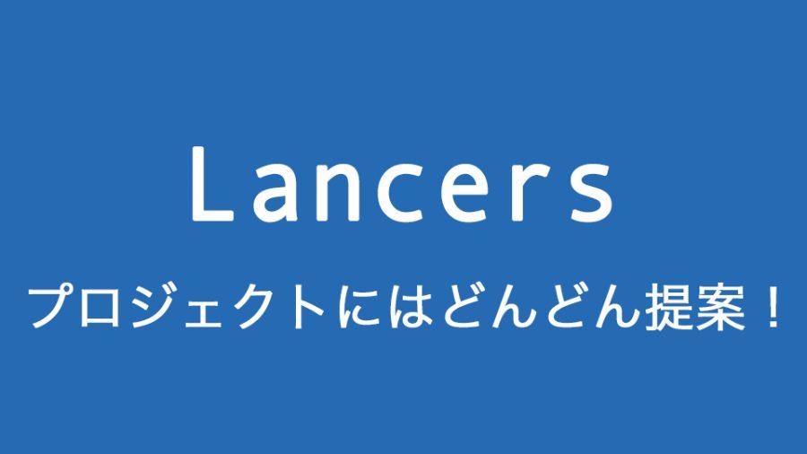 ランサーズ プロジェクトにはどんどん提案!