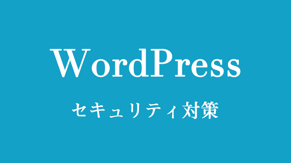 WordPressセキュリティ対策