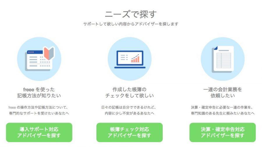 freee 税理士・会計・社労士事務所検索