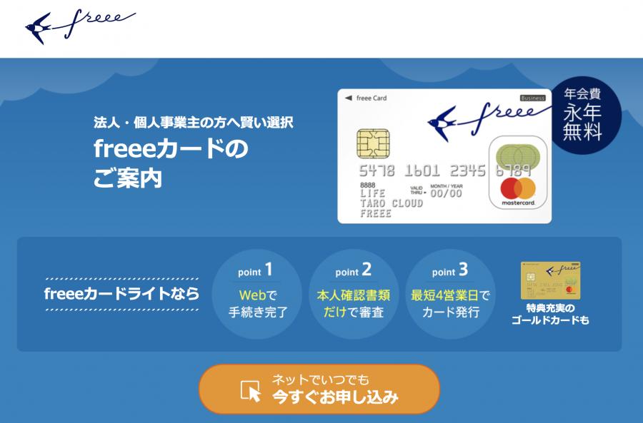 freeeカードトップ