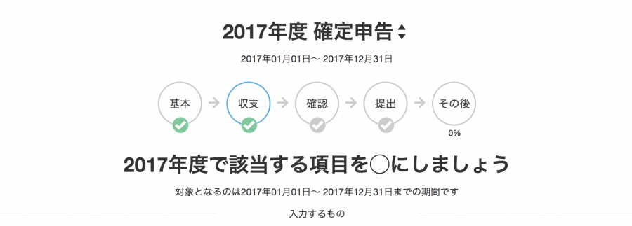 freee確定申告画面-収支