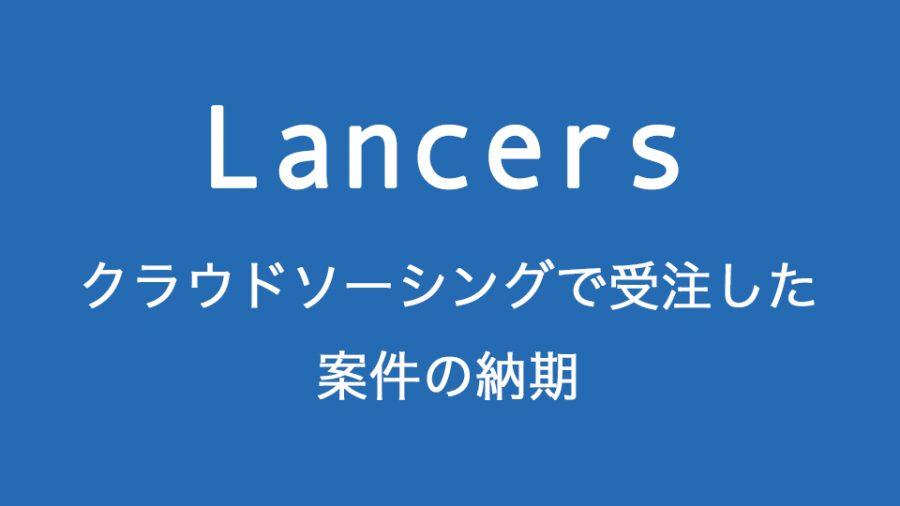 lancersクラウドソーシングで受注した案件の納期