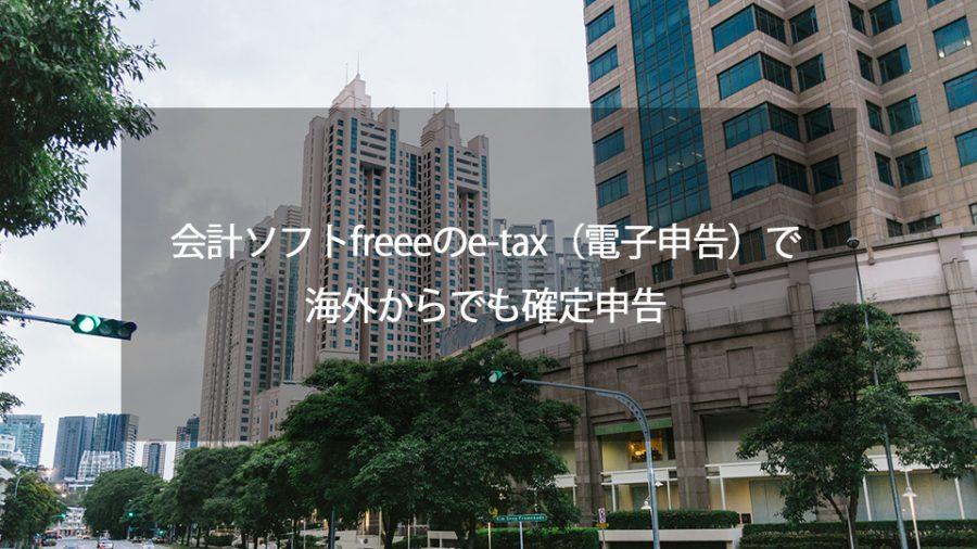 会計ソフトfreeeのe-tax(電子申告)で 海外からでも確定申告