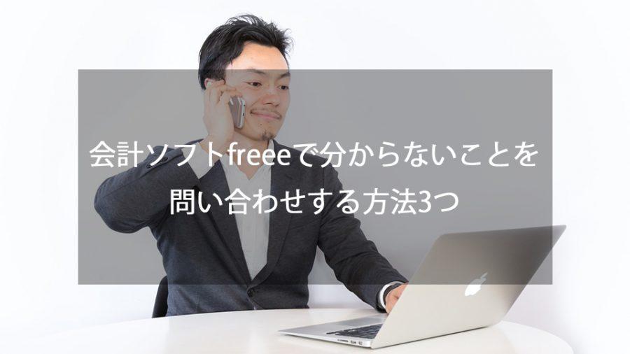 会計ソフトfreeeで分からないことを問い合わせする方法3つ