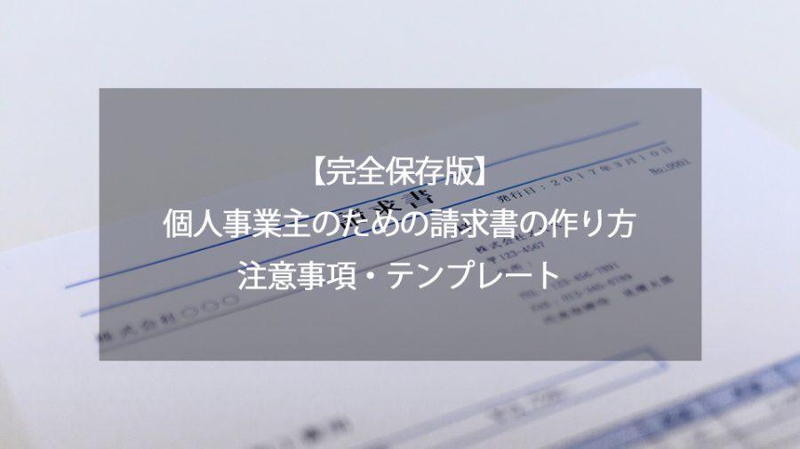【完全保存版】個人事業主のための請求書の作り方・注意事項・テンプレート
