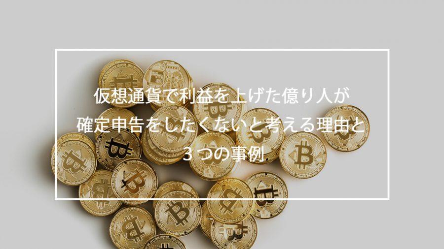 仮想通貨で利益を上げた億り人が 確定申告をしたくないと考える理由と3つの事例