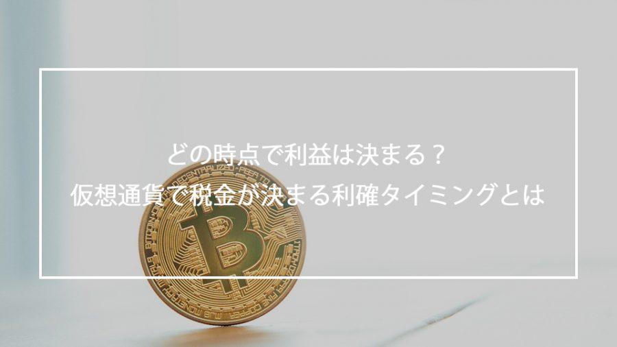 どの時点で利益は決まる? 仮想通貨で税金が決まる利確タイミングとは