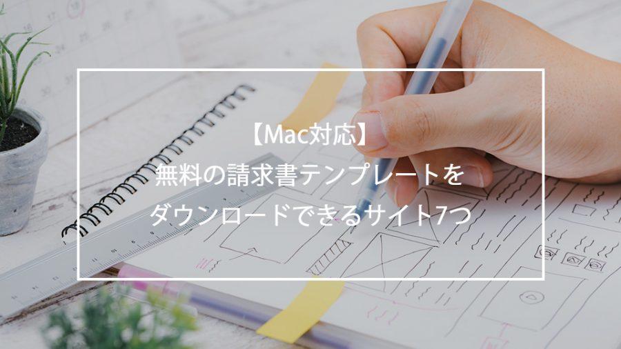 【Mac対応】 無料の請求書テンプレートを ダウンロードできるサイト7つ