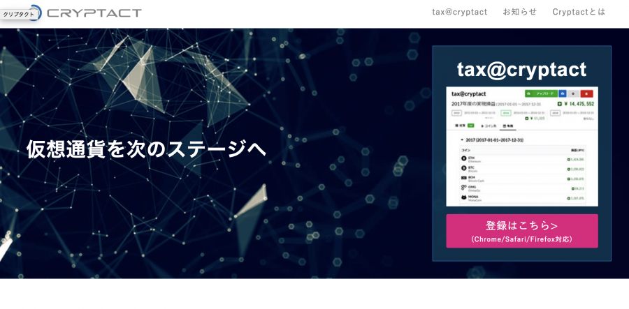 CRYPTACT 仮想通貨を次のステージへ TAX@CRYPTACT