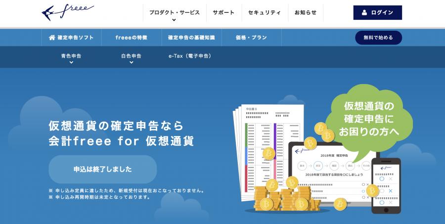 freee 仮想通貨の確定申告なら会計freee for 仮想通貨 仮想通貨の確定申告にお困りの方へ
