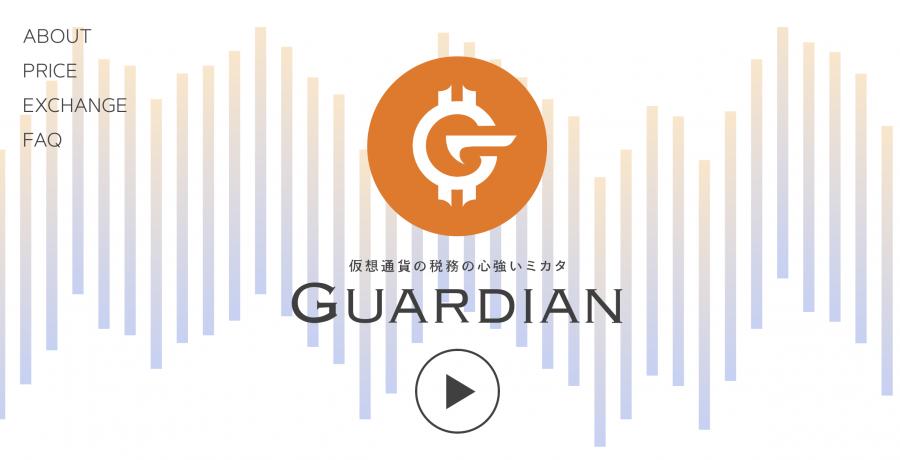 GUARDIAN 仮想通貨の税務の心強いミカタ