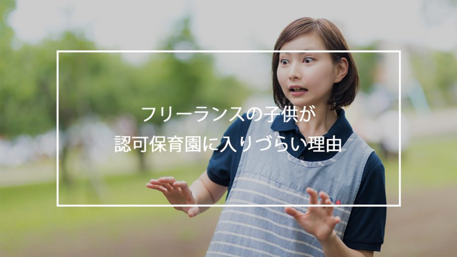 フリーランスの子供が認可保育園に入りづらい理由【個人事業主・幼稚園】
