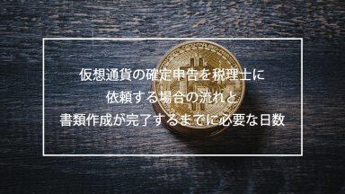 仮想通貨の確定申告を税理士に依頼する場合の流れと書類作成が完了するまでに必要な日数について