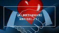 【個人事業主の節税対策】保険を活用しよう!