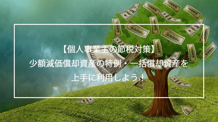 【個人事業主の節税対策】少額減価償却資産の特例・一括償却資産を上手に利用しよう!