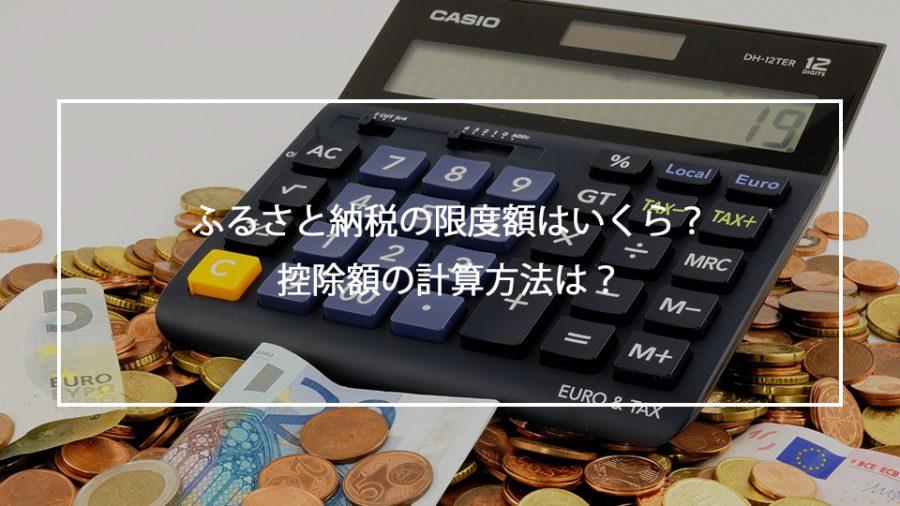 ふるさと納税の限度額はいくら?控除額の計算方法は?